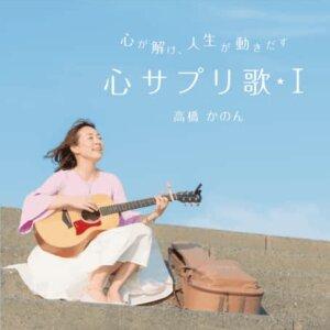 高橋かのん☆心サプリ歌I