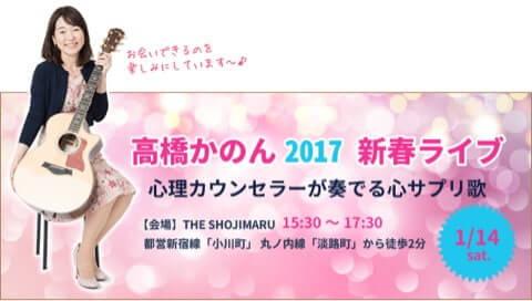 高橋かのん2017新春ライブ
